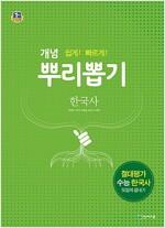 고등 개념 뿌리뽑기 한국사 (2019년용)
