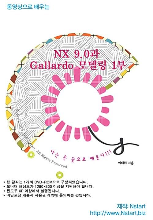 [DVD] 동영상으로 배우는 NX 9.0과 Gallardo 모델링 1부 - DVD 1장