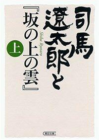 司馬遼太郞と『坂の上の雲』 上 (朝日文庫) (文庫)