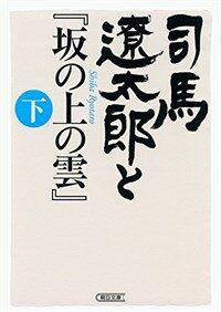 司馬遼太郞と『坂の上の雲』 下 (朝日文庫) (文庫)