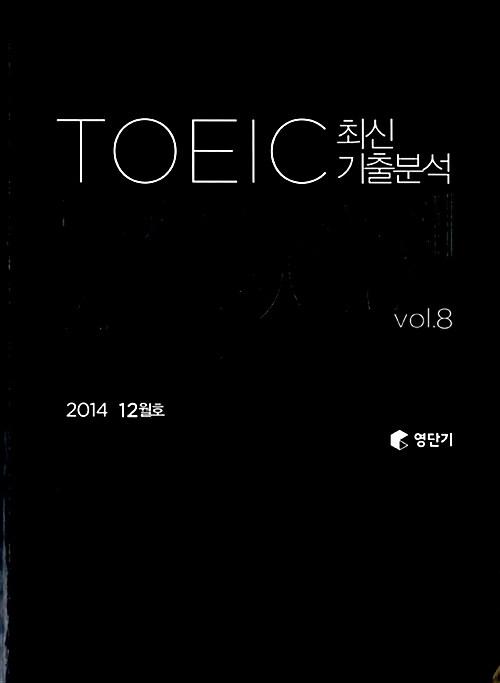영단기 토익 최신기출분석 700제 Vol.8