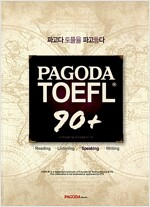 PAGODA TOEFL 90+ Speaking