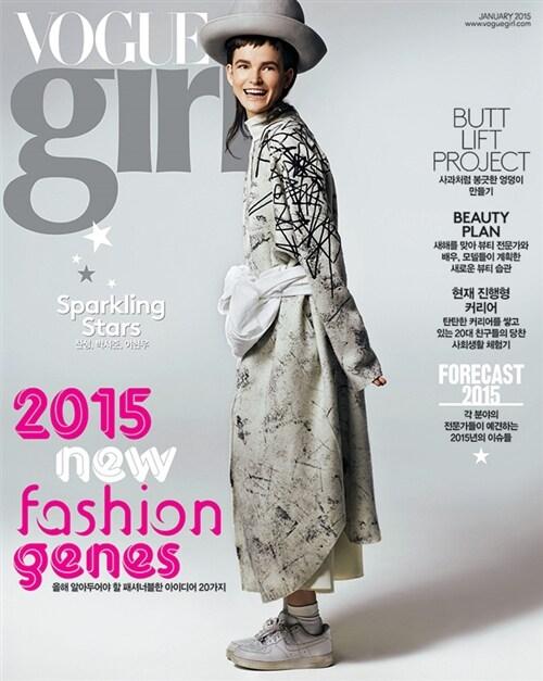 보그걸 Vogue Girl A형 2015.1