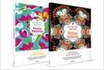 당신을 위한 컬러링북 : 프리티 패턴 + 빈티지 패턴 세트 - 전2권