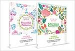 당신을 위한 컬러링북 : 정원의 속삭임 + 뷰티풀 패턴 세트 - 전2권