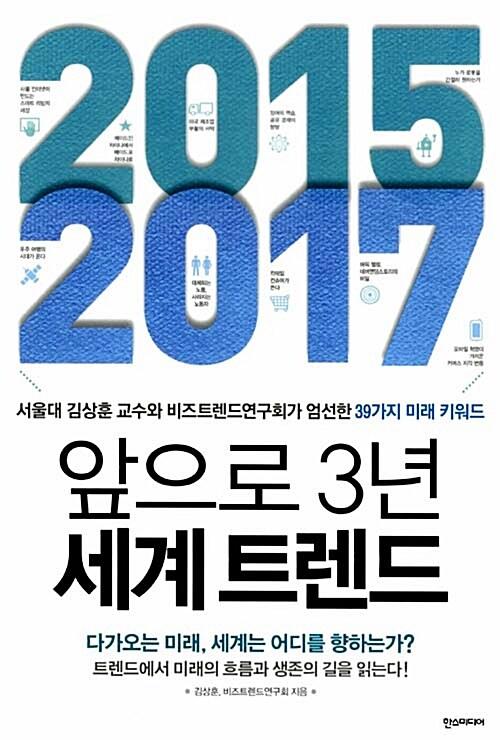 2015 - 2017 앞으로 3년 세계 트렌드