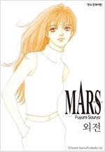 [고화질세트] 마르스(MARS) (전16권/완결)