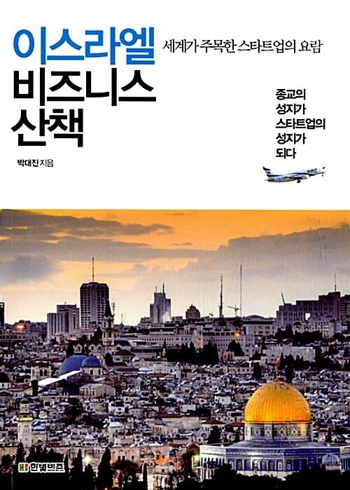 이스라엘 비즈니스 산책