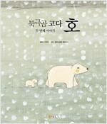 북극곰 코다 두 번째 이야기 : 호