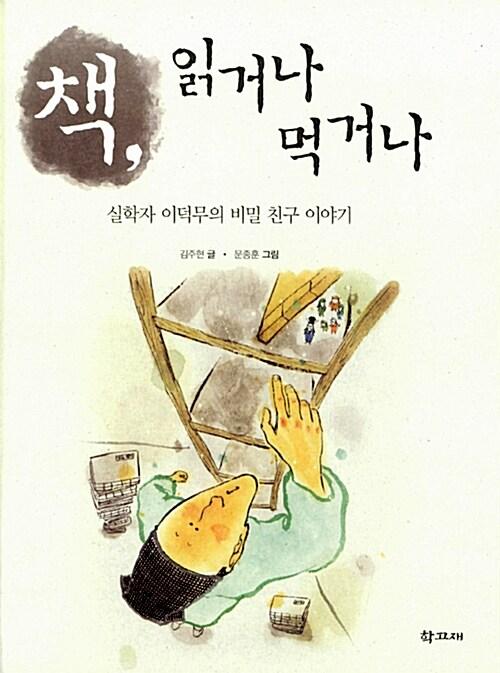 책, 읽거나 먹거나