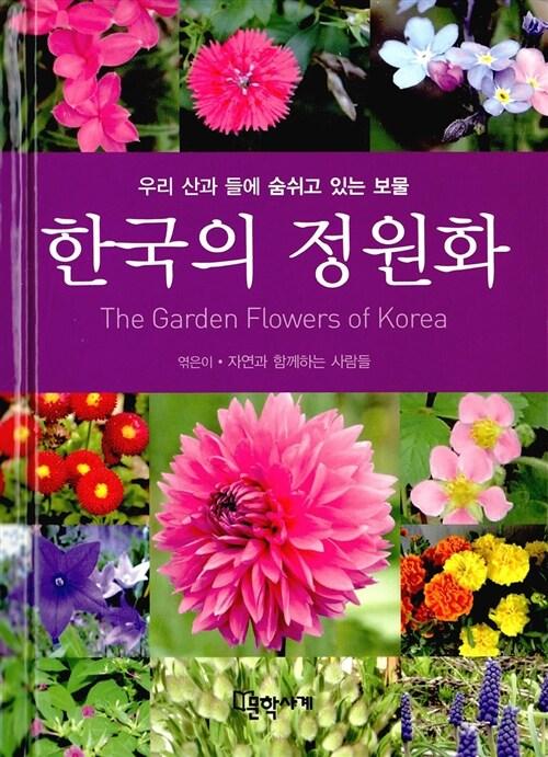 한국의 정원화
