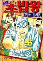 [고화질세트] 미스터 초밥왕 : 전국대회편 (총17권/완결)