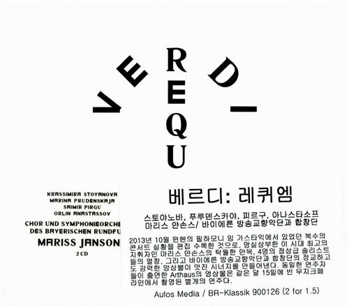 [수입] 베르디 : 레퀴엠 [2CD]
