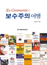 (Ex-communist의) 보수주의 여행
