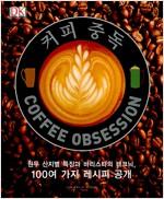 커피 중독