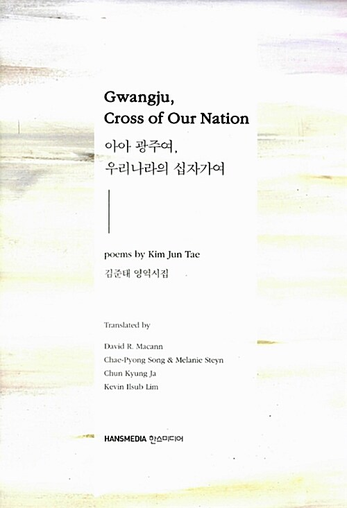아아 광주여, 우리나라의 십자가여 Gwangju, Cross of Our Nation