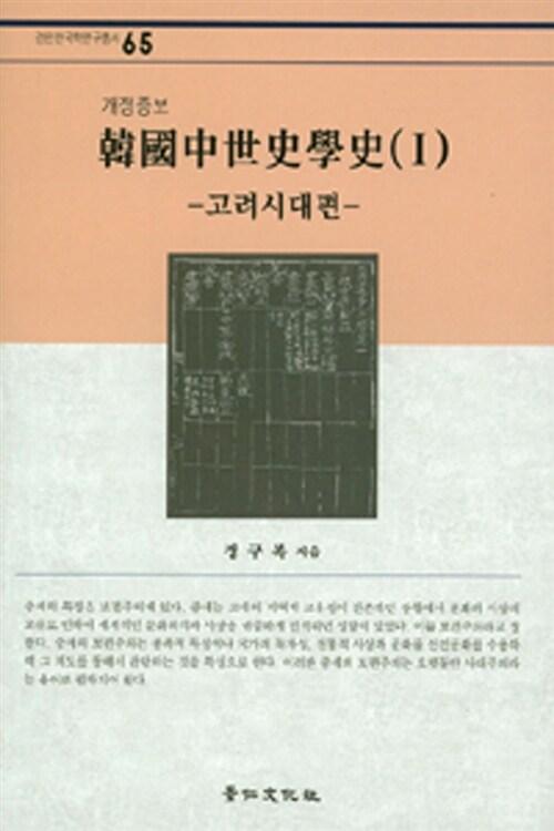 한국중세사학사 1