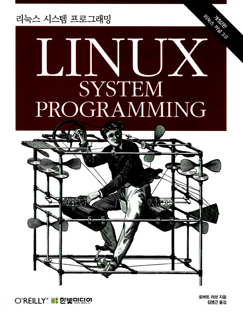 리눅스 시스템 프로그래밍 : 리눅스 커널 3.0