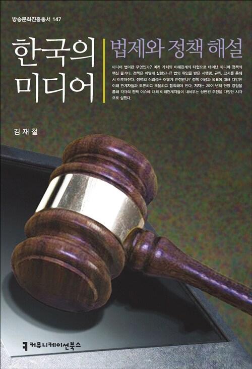 한국의 미디어, 법제와 정책 해설