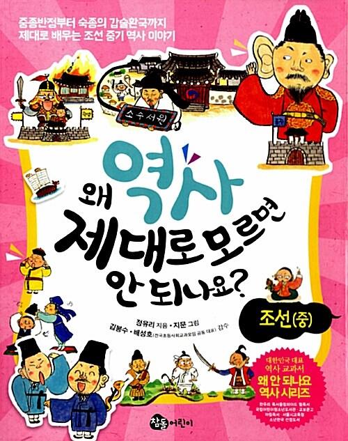 왜 역사 제대로 모르면 안 되나요? : 조선(중)