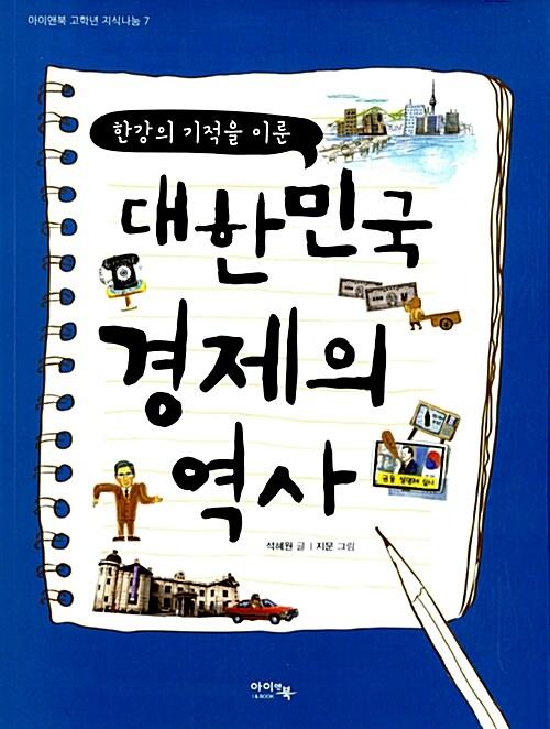 대한민국의 경제의 역사