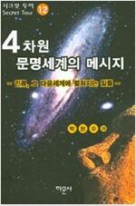 4차원 문명세계의 메시지 12