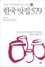 한국 맛집 579 : 깐깐한 식객 황광해의 '줄서는 맛집' 전국편