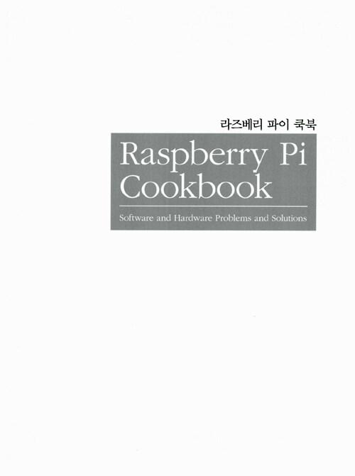 라즈베리 파이 쿡북 : 200여 가지 레시피로 라즈베리 파이 완전 분석