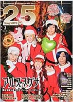 2.5 Song MATE 2015年2月號(Vol.19) (隔月刊, 雜誌)
