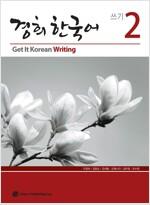 경희 한국어 쓰기 2