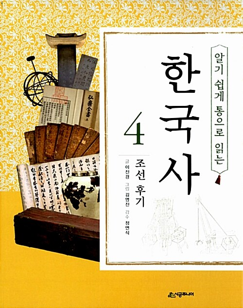 알기 쉽게 통으로 읽는 한국사 4