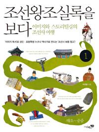 조선왕조실록을 보다 : 이미지와 스토리텔링의 조선사 여행