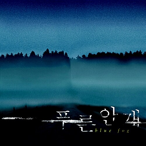 푸른안개 O.S.T. [LP 미니어쳐][한정반]