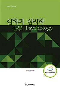 심학(心學)과 심리학(psychology)