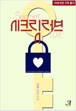 시크릿 러브 (Secret love)