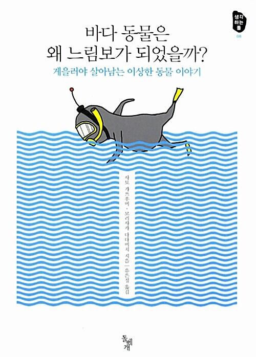 바다 동물은 왜 느림보가 되었을까?
