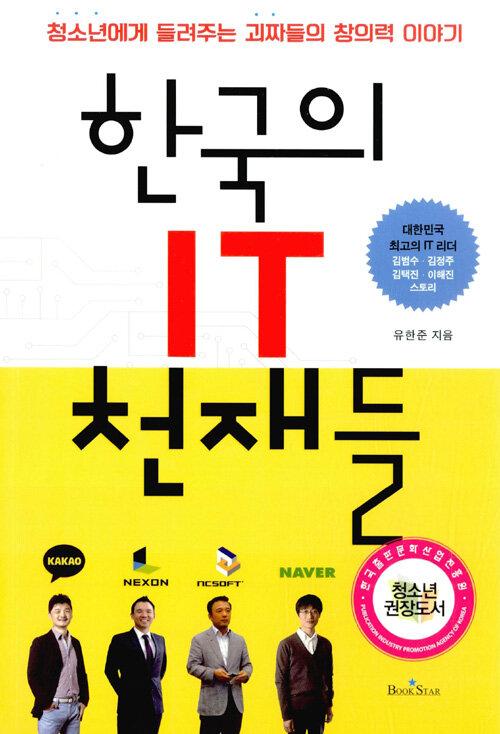 한국의 IT 천재들 : 청소년의 창의력을 길러주는 괴짜들의 이야기