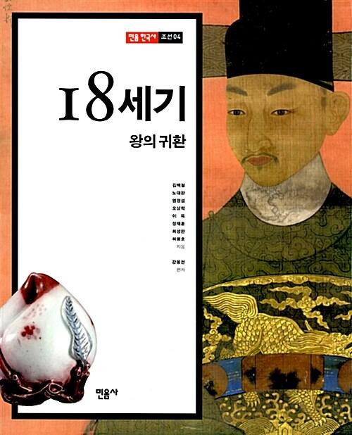 민음 한국사 : 18세기, 왕의 귀환