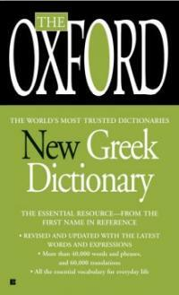 The Oxford New Greek Dictionary: The Essential Resource, Revised and Updated (Mass Market Paperback)