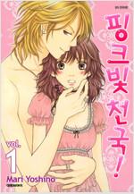 [고화질세트] 핑크빛 천국(1~13권/완결)
