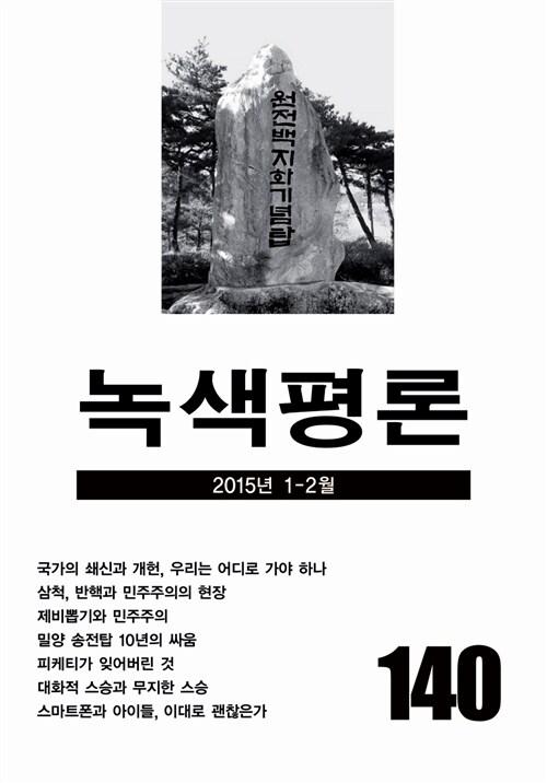 녹색평론 통권 140호