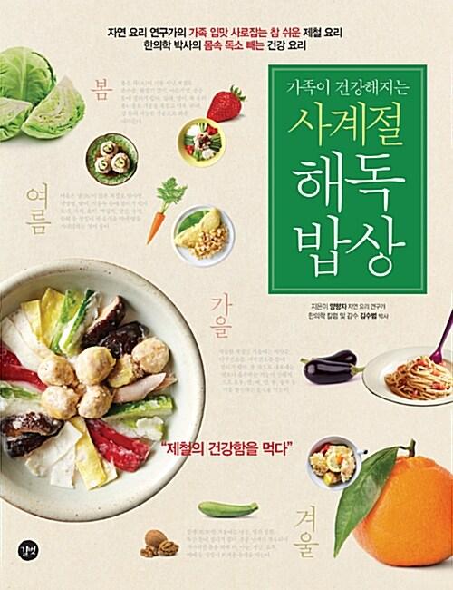 사계절 해독밥상