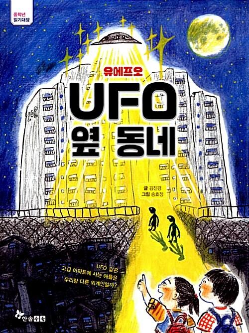 UFO 옆 동네