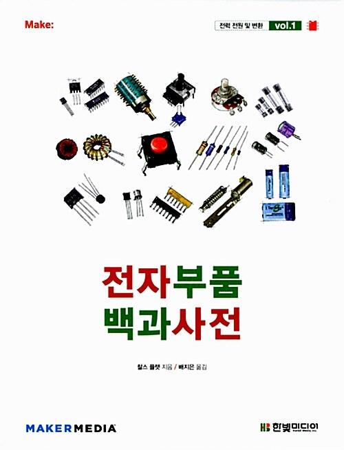 전자부품 백과사전 Vol.1