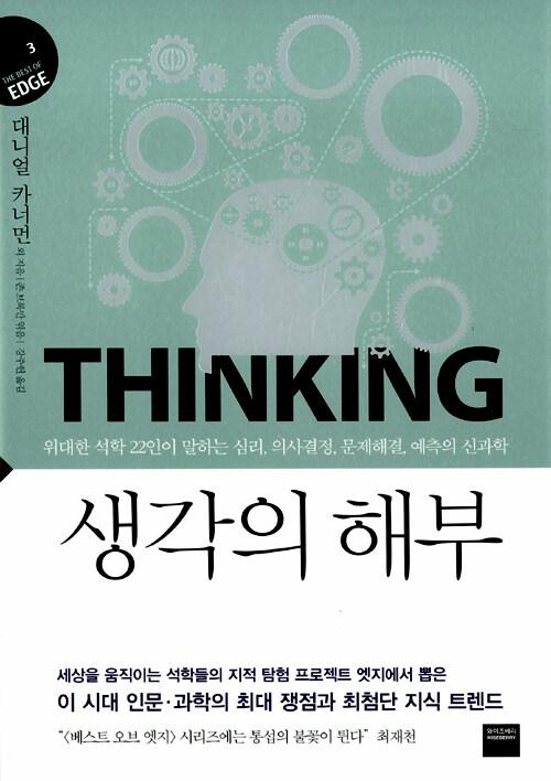 생각의 해부 : 위대한 석학 22인이 말하는 심리, 의사결정, 문제해결, 예측의 신과학