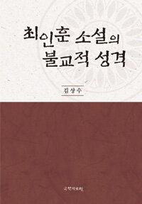 최인훈 소설의 불교적 성격