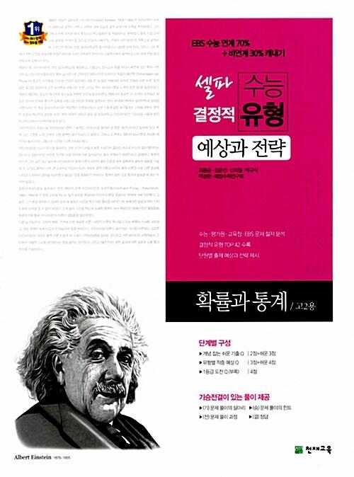 셀파 수능 결정적 유형 확률과 통계 (2018년용)