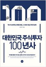 대한민국 주식투자 100년사