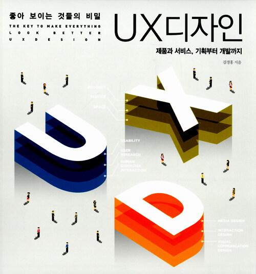 (좋아 보이는 것들의 비밀) UX디자인 : 제품과 서비스, 기획부터 개발까지