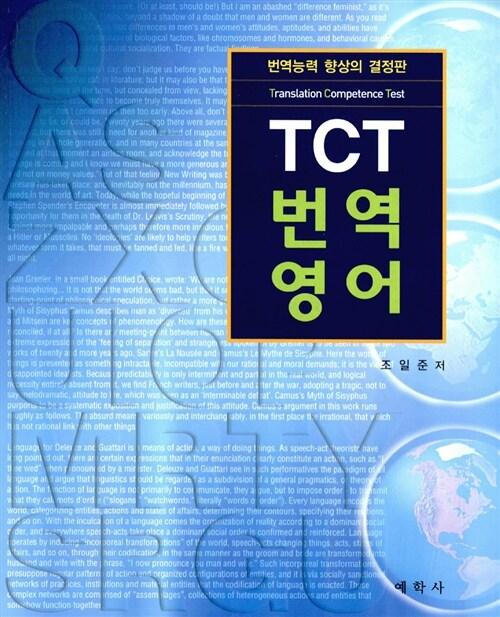 TCT 번역영어